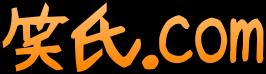 笑氏.com