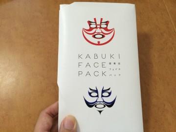 歌舞伎パックパッケージ
